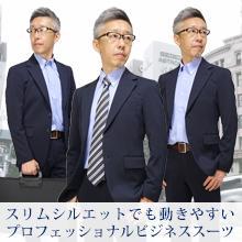 【ストレッチ】【軽量】【ホームクリーニング可】PJ-830プロフェッショナルスーツジャケット