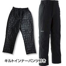 【ゴアテックス】ウィンター&レイン3WAYパンツ