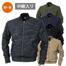 7111防寒フライトジャケット(中綿入り)