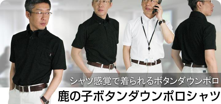 シャツ感覚で着られるボタンダウンポロ