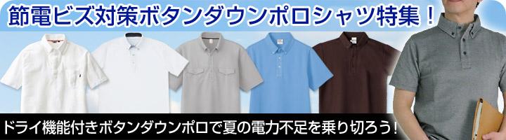 節電ビズ対策 ボタンダウンポロシャツ